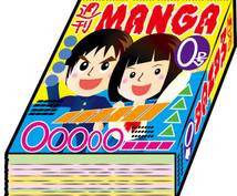 マンガのあらすじオススメマンガについて話します 新しく読み始めるのは何が良いかワンシーンについて話します