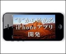 iPhoneアプリを作りたいけど、どうすればいいの?iPhoneアプリ開発初心者がアドバイスします。