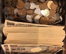 お金儲けの理屈お教えします 「お金にお困りの方、お金が欲しい・必要な方」