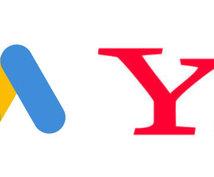 Yahoo/Google広告の質問にお答えします 月間広告費Y300万/G400万で得た知識から最適なお答えを