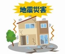 今回地震で地震保険を下す手助けします 地震保険のこと忘れてた、まだ申請降りてない方へ