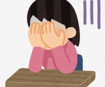 軽度発達障害、不登校の子の現役ママが愚痴を聞きます 同じ境遇だから、やるせない、未来への不安の気持ちわかります。