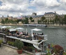 憧れのパリ旅行のプランニングをお手伝いします パリ在住3年・最新のオススメ情報を好みに合わせてご提供します