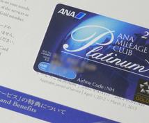 【プラチナ情報】あなたにぴったりの『ANAの上級会員(プラチナ&SFC)になる方法』をお探しします。