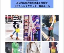 保存版PDF オシャレの黄金ルール教えます 基本のファッションテクニックが知りたいあなたへ(女性版)