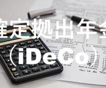 長期的な資産運用の戦略をアドバイスします 長期積立投資・確定拠出年金(iDeCo)等のはじめかたなど