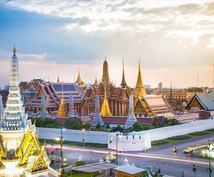 タイの仕入れの相談承ります。