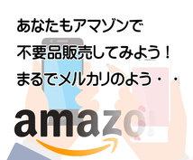 アマゾンの個人出品方法をお教えします 今やアマゾンもメルカリ並みに簡単に出品できます(初心者向け)