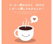 アフィリエイトサイトのSEOレポート提供します 開始2ヶ月で「商品名+最安値」で上位表示できた対策公開
