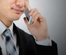 電話で相談承ります 経営でお悩みの方へ!ココナラ限定!