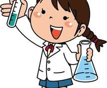 理科のわからないを解決します!(小中高ok)塾講師、理科中高教員免許所得