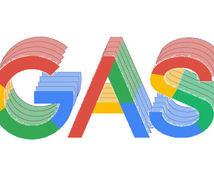 Google Apps Scriptの作成します GoogleスプレッドシートなどのScriptを作成します。