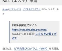 米ESTA(エスタ)申請代行ます ビザ免除プログラムを利用して渡米する際に必要となります!