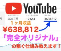 YouTubeで完全オリジナルの稼ぐ仕組み教えます youtuberの私がしている完全オリジナルの仕組みです。
