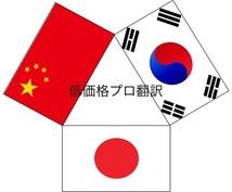 文字数制限なし 日⇄韓 ネイティブ翻訳いたします 受注人数50名様まで、低価格に!