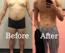 あなたが5kg痩せるまで徹底的にサポートします 半年で30kgのダイエットに成功したので、おまかせください。