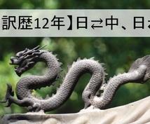 【翻訳歴12年】日⇄中、日⇄英 ネイティブレベルで翻訳します。 15円/1文字