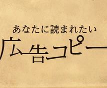 【ネーミング・コピー】 宣伝効果のあるコピーを考えます! ☆★☆おひねり制☆★☆