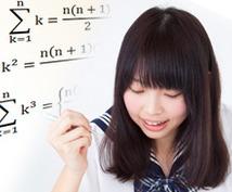 高校数学の質問・お悩みに答えます