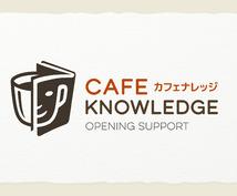 カフェ開業相談 あなたのモヤモヤ解決します カフェ開業・経営・売却 経験者に質問してみたいあなたへ
