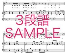 音源より楽譜作成します 1秒単位お見積り♪絶対音感で楽譜のない曲を採譜作成♪