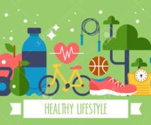 パーソナル ◆スポーツ栄養士がサポートします 〜スポーツをしている方へ基礎栄養からメンタル強化食まで〜