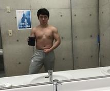 体を鍛えたいという人へ筋トレのメニューを考えます 筋肉をつけたい人、脂肪を減らしたい人。