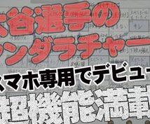 大谷翔平選手で話題のマンダラチャート健康編あります 近代脳科学とスマホと音声コーチングで健康とダイエット成功!