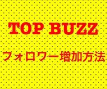 TOPBUZZでフォロワーを増やす方法教えます TOPBUZZでフォロワーを増加させる方法を教えます!