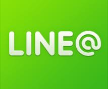【無料】LINEのビジネスアカウント「LINE@」を無料で登録代行します【店舗オーナー注目!】