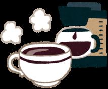友人絶賛!美味しいコーヒーの淹れ方を教えます コーヒーがうまくドリップできないあなたへ