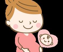 妊娠中の不安聞きます 妊娠中のママ、奥様が妊娠中のご主人お悩みお聞かせ下さい‼︎