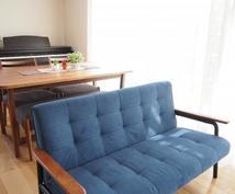 インテリア・家具の悩みや相談・質問にお答えします 初めてインテリアや家具を考えている方・相談をしたい方へ