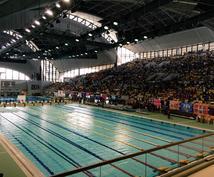 あなたに合った水泳練習メニュー考えます 全国大会入賞者が効率の良い、結果の出るメニュー教えます。