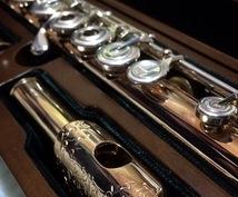 フルート演奏のアドバイスをします フルートを上手く吹けるようになりたい方へ