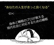 あなたの人生がきっと良くなる睡眠改善方法を教えます 良質な睡眠を獲得することであなたの人生は大きく変わる!!