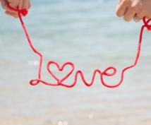 恋愛成就の霊視鑑定いたます 出会いや相手を引き寄せしませんか