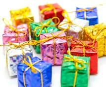 ご招待のお客様専用のサービスとなります プレゼントコードをお持ちの方限定の特別サービスです★