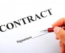 迅速に契約書のドラフトを作成します 契約を締結したいけれど、記載すべき条項にお悩みの方に!