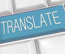 気軽に翻訳業務を頼みたい方!英語⇔日本語翻訳します メールやスピーチ、ニュースなどオールジャンルで翻訳します!