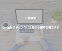 Googleアドセンスに合格する記事を1つ書きます Googleアドセンスに合格したい人におすすめ!