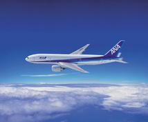 合法的に旅行に使う飛行機代金をタダにする方法