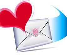 あなたの想いがお相手に伝わるように!お手伝いします メールやLINEは書き方次第で相手の受ける印象は変わります