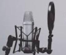 ボイサン・ボイスドラマ等の音声編集します ナレーターさん、声優さん、ボイスドラマ制作等の音声編集します