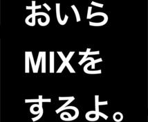 歌ってみたのMIX作業承ります 自分でMIXできねぇ!周りに頼めるやつもいねえ!って方
