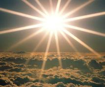 神様からメッセージをお届けします 神様があなたをバックアップあなたの未来を幸せへと導きます