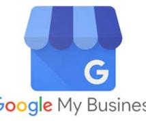 googleマイビジネスの初期登録を行います 最先端のgoogleを最大限活用しネットでの集客を強める!