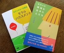 人間関係の悩み、モラハラ問題、メール相談承ります モラハラ関連の著書複数の心理カウンセラー、谷本惠美です。