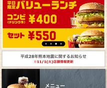 マクドナルドを安く食べられる方法