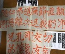 漢字書道の基本千字文の手本を書きます 書道を一人で始めたいが手本がないという方